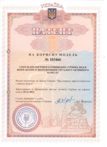 patent-biolog-ochysh-vod