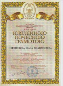 ГрамотаНІО 001